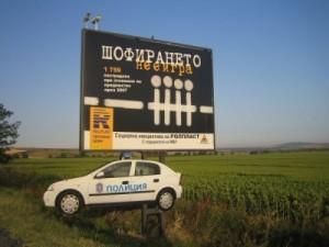 mihai_vasilescu_politie_bulgaria